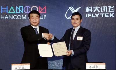 科大讯飞与HANCOM集团建Accufly.AI公司,共筑中韩AI生态体系