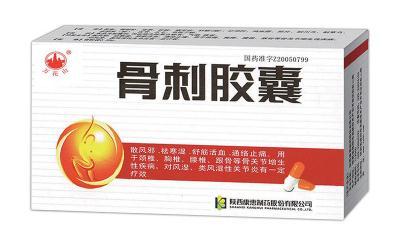 骨刺膠囊和骨刺片藥品說明書修訂:明確孕婦禁用