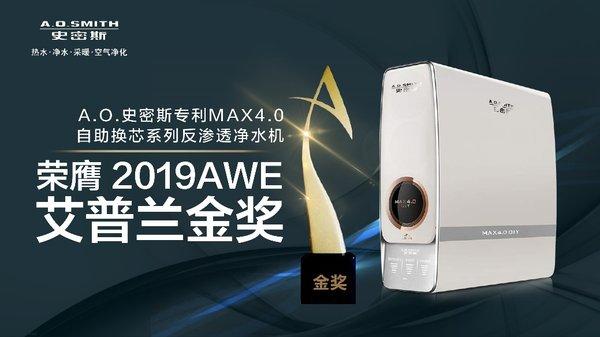 A.O.史密斯专利 MAX4.0 自助换芯系列反渗透净水机斩获艾普兰金奖