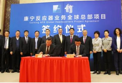 康宁加速连续流反应器商业化进程 新业务总部落户常州