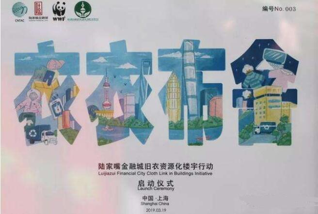 上海陆家嘴金融城启动升级版