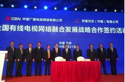 ?中国广电与中信集团及阿里巴巴分别签署战略合作框架协议