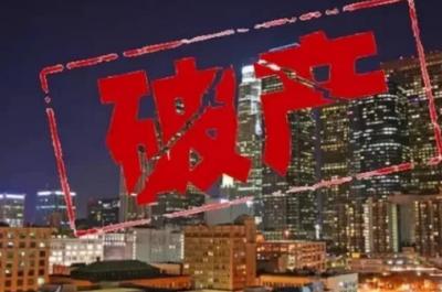 138亿东营化工富豪破产!负债总额98.57亿元曾列民营500强