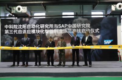 中科院与SAP发布边云协同的智能制造解决方案