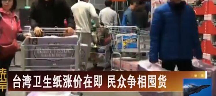 台湾卫生纸涨价在即 民众争相囤货