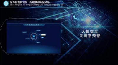 快鱼人机交互关键字预警系统帮助云南昆明等监狱完成司法部考评审核