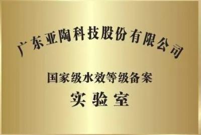 亚陶卫浴成功通过中国标准化研究院水效标识管理中心备案