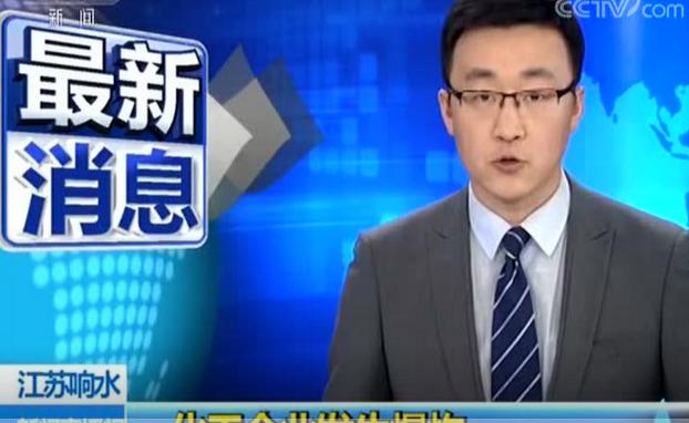 江苏盐城一化工园区内发生爆炸 造成6人死亡30人受伤