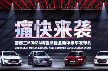 雪佛兰时尚运动座驾科鲁泽MONZA上市 新车共推出五款车型