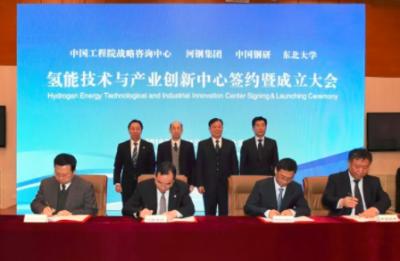 河钢携手中国钢研等四方共建氢能技术与产业创新中心