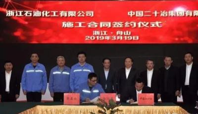 中国二十冶携手浙石化签约4000万吨/年炼化一体化项目