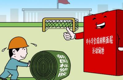 室内地坪涂料强制性国标将实施 涂料企业如何应对?