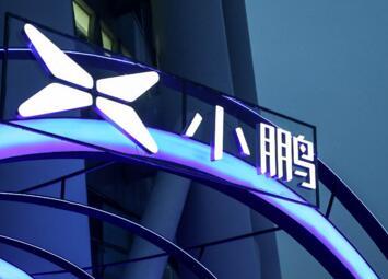 何小鹏:小鹏E28新车将于上海国际车展首次亮相