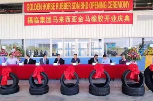 青岛福临轮胎投建马来西亚首条全钢胎生产线轮胎厂开业
