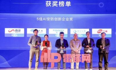 第二届中国人工智能安防峰会,ZNV力维获得5佳AI安防创新企业奖