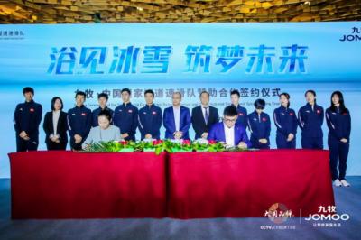 九牧与中国短道速滑队合作签约 在国际舞台上展现中国创造实力