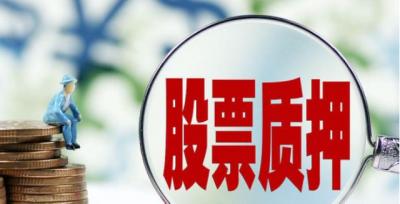 南大光电股东北京宏裕质押560万股  用于资金需求