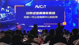 AVCiT魅视携手艾比森等打造分布式综合管控指挥中心全新解决方案