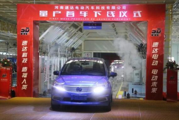 河南速达纯电动轿车量产首车正式下线 树立河南新能源汽车产业发展新标杆