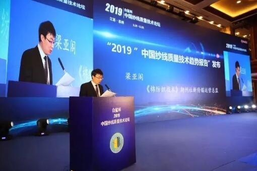 2019中国纱线质量技术论坛发布2019中国纱线质量技术趋势 共享纺织技术创新成果与经验
