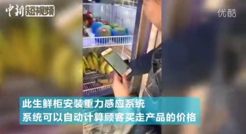 无人智能生鲜柜首现河北省会社区