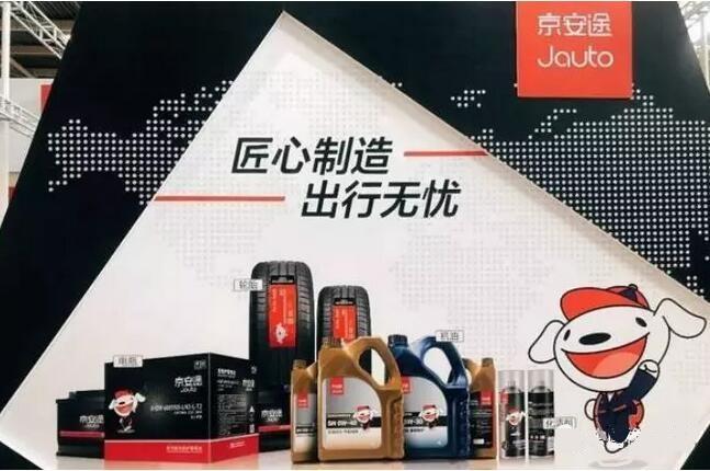 """京东推出自有品牌轮胎""""京安途"""" 完成代销商到供货商的转型"""