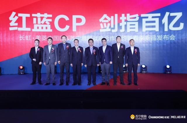 苏宁携手长虹美菱组红蓝CP 长虹CHiQ系列新品剑指百亿