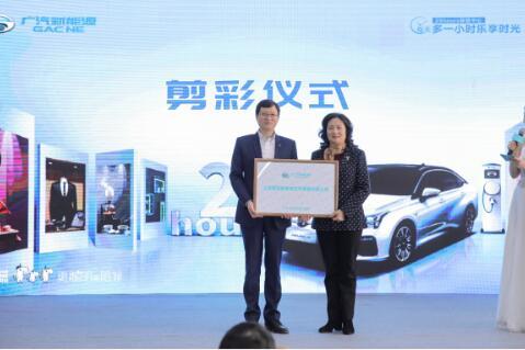 """广汽新能源上海君和25hours体验中心开业 开启""""25hours全时进化""""模式"""