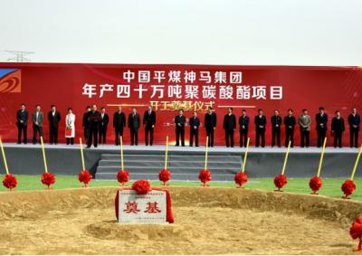平煤神马40万吨聚碳酸酯项目开工奠基 打造国内一流