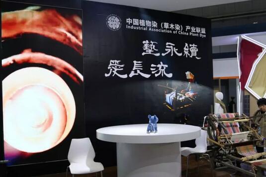 中國植物染(草木染)産業聯盟專業闡釋傳統植物染與多彩時尚的完美結合