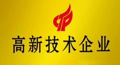 珈伟新能控股公司获得高新技术企业证书