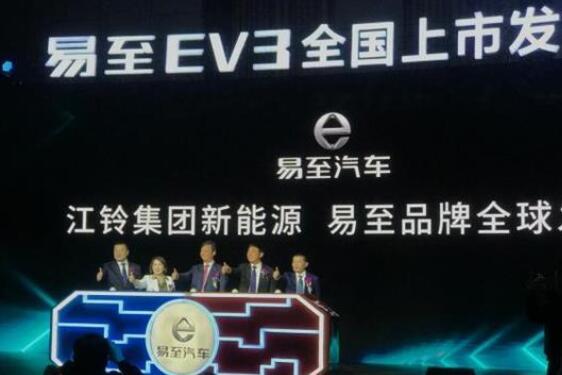 江铃集团新能源旗下易至汽车品牌正式发布 三年规划超10款新车