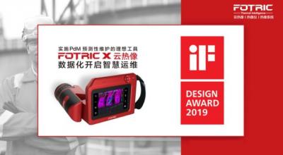 FOTRIC X云热像荣获2019德国iF国际设计大奖