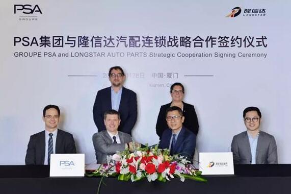PSA集团正式控股隆信达汽配连锁 加速布局在华独立后市场战略部署