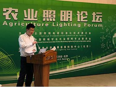 IEC植物照明首次国际标准会议在京召开  将引导照明产业发展取得更大成绩