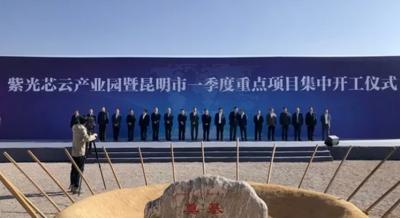 紫光芯云产业园项目昆明开工,计划总投资约60亿元