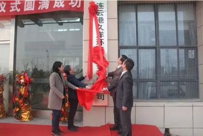 我国目前大规模工业园区再生水项目之一久吾高科合资公司正式揭牌