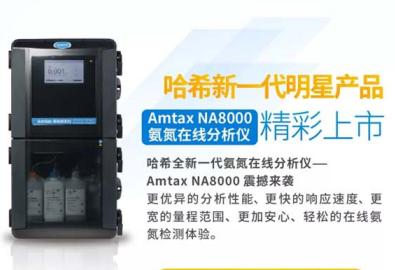 哈希新一代明星产品Amtax NA8000氨氮在线分析仪上市
