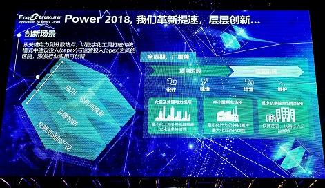 施耐德EcoStruxure Power平台