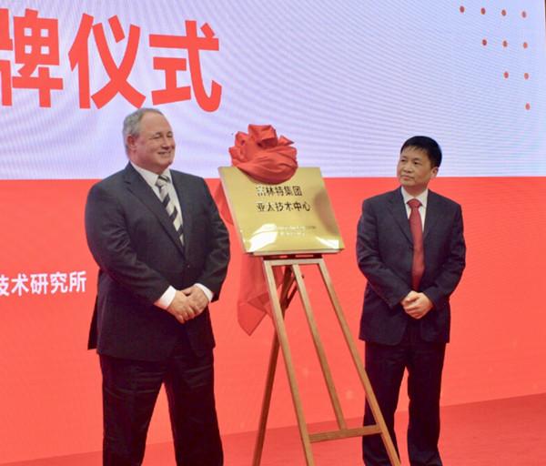 富林特集团亚太技术中心ATC在上海盛大开业