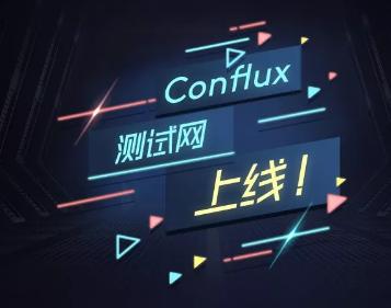 Conflux宣布1.0版本测试网正式上线,性能碾压同行业