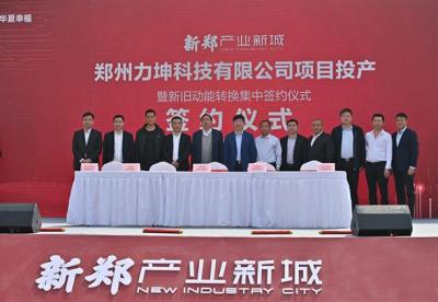 河南新郑引资239亿!21个项目打造千亿电子信息产业集群