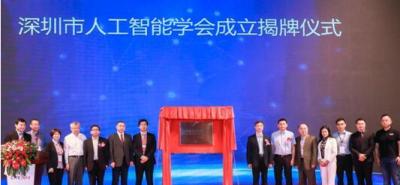 深圳市人工智能学会正式揭牌成立,聚焦AI产业的孵化和培育