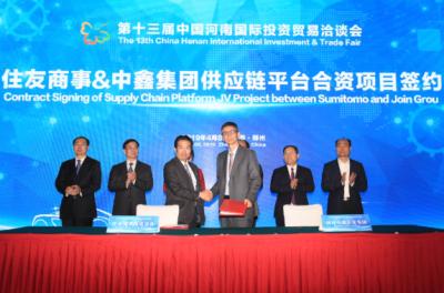 中鑫集团与住友商事株式会社成立合资公司 打造汽车零配件供应链平台