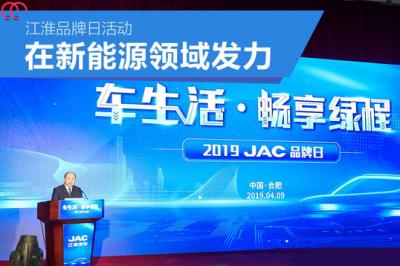 江淮汽车发力新能源领域!第八代技术、第三代系列产品正式发布