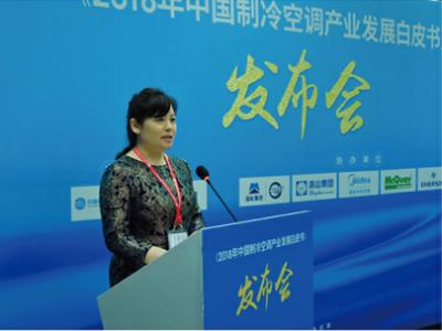 《2018年中国制冷空调产业发展白皮书》正式发布