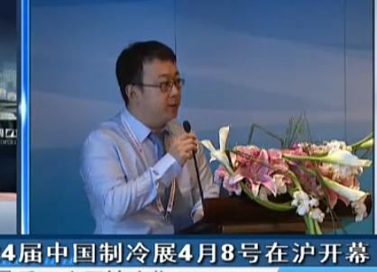 第24届中国制冷展在沪开幕