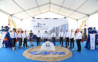 毕克化学上海新基地正式投入运营 满足中国市场需求