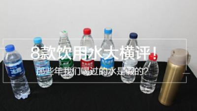 PConline评测室水质检测箱横评8款饮用水 含6款瓶装水