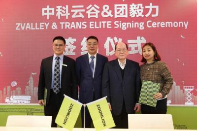 中联重科旗下中科云谷携手马来西亚团毅力开启国际化征程